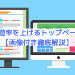 Page-builer-by-Siteoriginの使い方アイキャッチ
